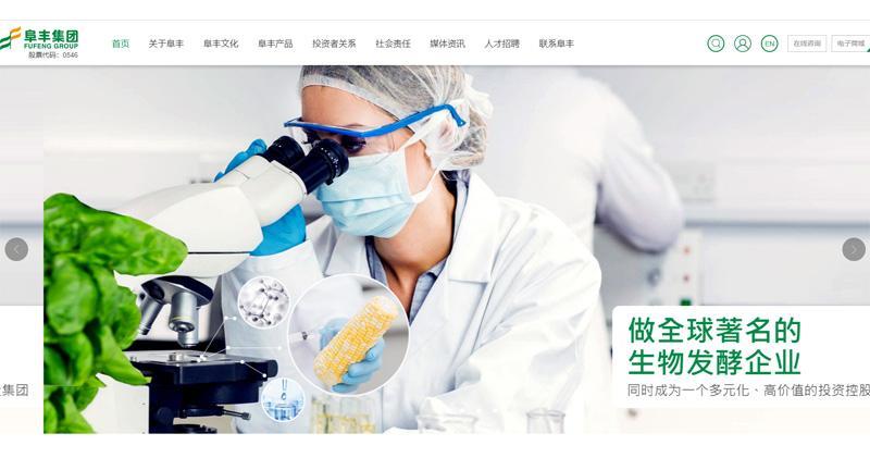 阜豐去年盈利跌45%至6.3億人幣 末期息派4.1港仙