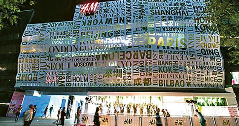 H&M拒用新疆棉遭華封殺 中消協:嚴重傷害消費者感情