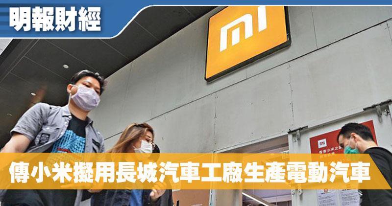傳小米最快下周宣布與長城汽車合作造車 股價曾飈6%