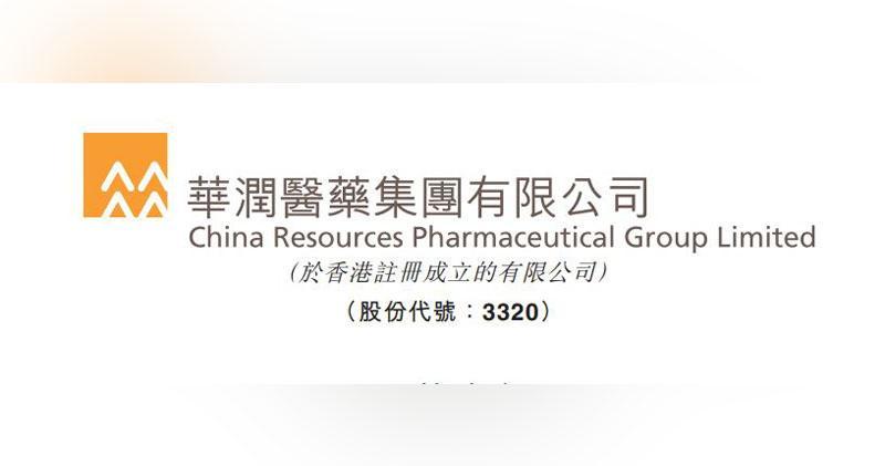 華潤醫藥去年多賺0.33% 末期息0.12元