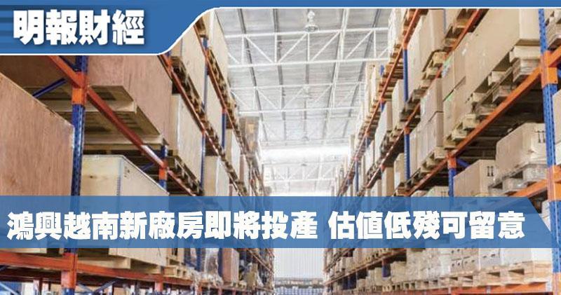 【選股王】鴻興越南新廠房即將投產 估值低殘可留意