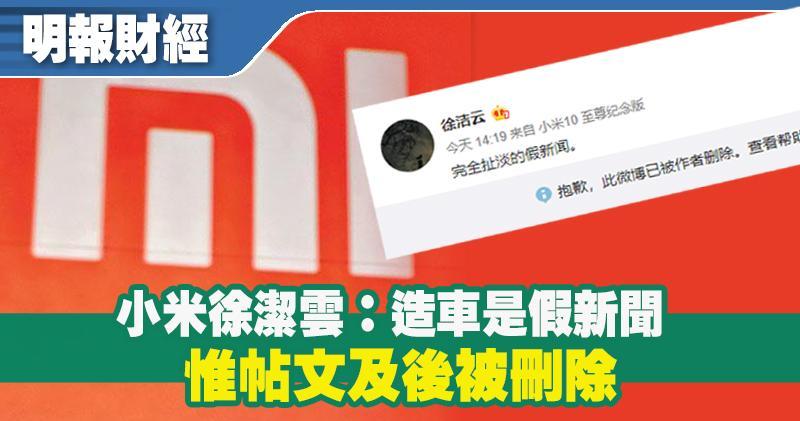小米徐潔雲:造車是「完全扯淡的假新聞」 惟帖文及後被刪除