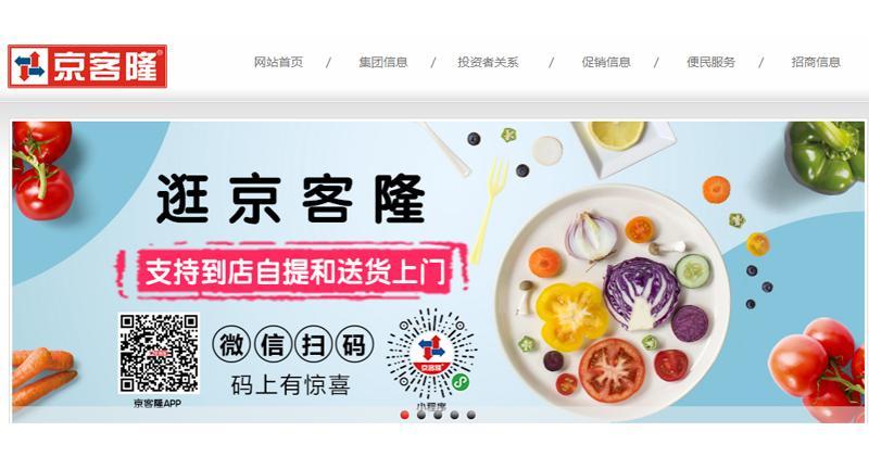 北京京客隆去年多賺6.4%至5630萬人民幣 息0.1元