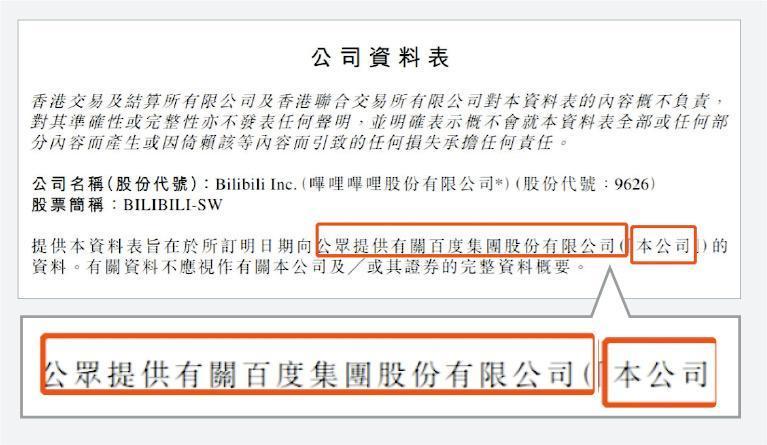 B站昨日早上出現披露公告「擺烏龍」事件。公司昨上載公告時,疑似照抄百度文件,但未有刪去「百度集團」公司名字,而事件亦引發央媒批評。(央視網截圖)