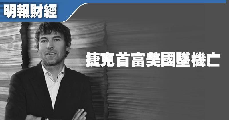 捷克首富美國墜機亡 旗下中國消費金融公司曾申港上市。圖為Petr Kellner。(網上圖片)
