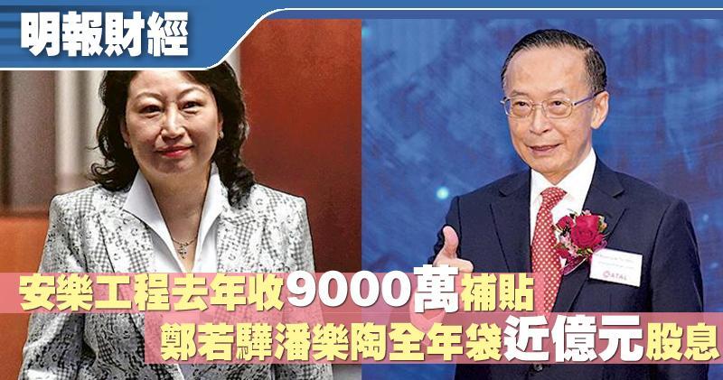 安樂工程去年收9000萬補貼  鄭若驊潘樂陶全年袋近億元股息