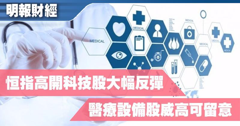 恒指高開科技股大幅反彈  醫療設備股威高可留意