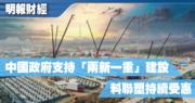 【選股王】中國政府支持「兩新一重」建設 料聯塑持續受惠