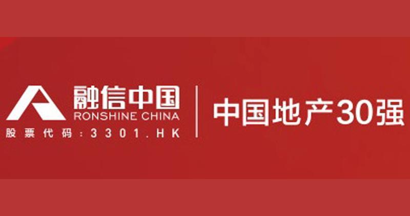 融信中國去年少賺23% 末期息0.5港元