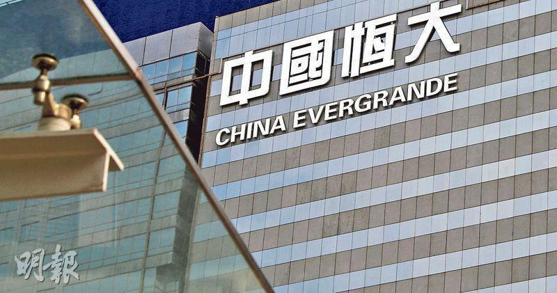 恒大去年純利削逾五成 派息0.152人幣 核心利潤跌26%