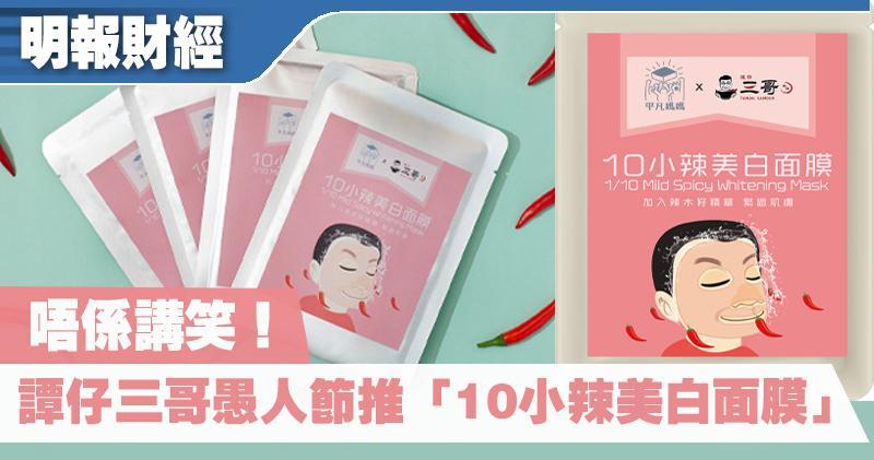 譚仔三哥愚人節推「10小辣美白面膜」 買米線加18元可換購