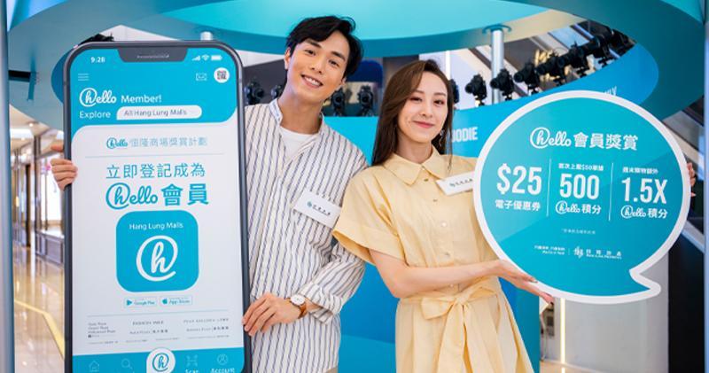恒隆推獎賞計劃及手機app供顧客儲分換獎品
