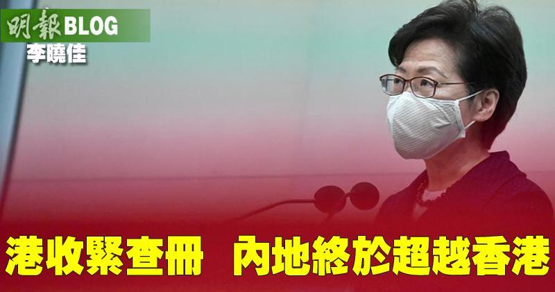 【李曉佳專欄】港收緊查冊  內地終於超越香港