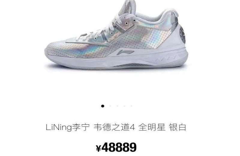 一對參考發售價僅1499元人民幣李寧球鞋,售價高達48889元人民幣。