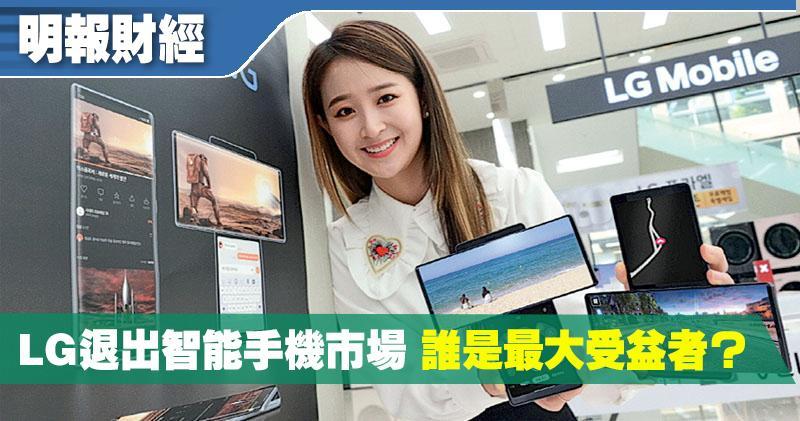 LG退出智能手機市場 誰是最大受益者?