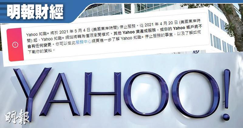 Yahoo知識+將於下月4日起停止服務