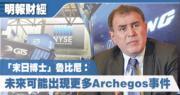 「末日博士」魯比尼:未來可能出現更多Archegos事件