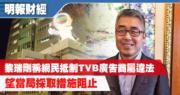 「中國梅鐸」黎瑞剛撐TVB新聞部公正 稱網民抵制TVB廣告商屬違法