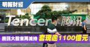 騰訊大股東減持最多1.92億股 套現逾1100億元