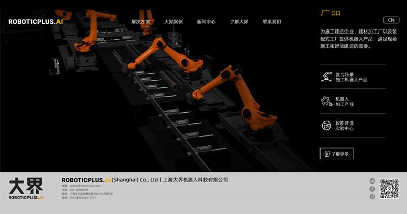 鄭志剛旗下C資本投資大界機器人