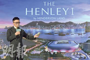 恒基物業林達民(圖)表示,旗下啟德項目命名為THE HENLEY,而第一期THE HENLEY I有機會於本月推售。(朱安妮攝)