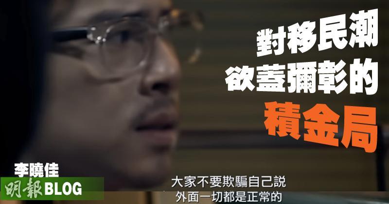 【李曉佳專欄】對移民潮欲蓋彌彰的積金局