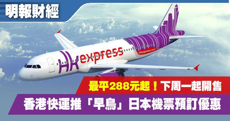 HK Express推「早鳥」日本機票預訂優惠 最平288元起