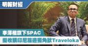 李澤楷旗下SPAC據報計劃收購印尼旅遊獨角獸Traveloka