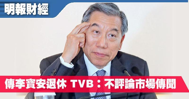 傳李寶安退休 TVB:不評論市場傳聞