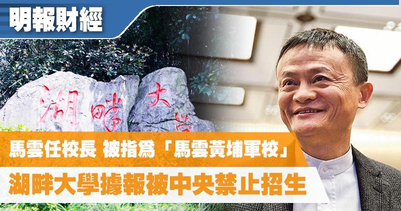 馬雲任校長 湖畔大學據報被中央禁止招生