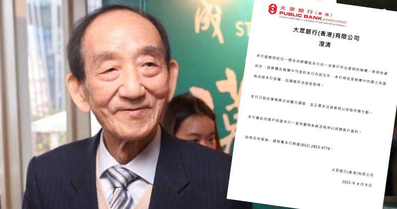 「舖王」鄧成波妻貸款文件外泄 大眾銀行:已報警