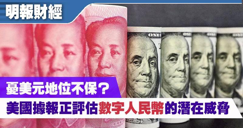 美國據報正評估數字人民幣的潛在威脅 審查其能否避開美制裁