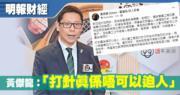 黃傑龍:放寬食肆防疫限制吸引 但強調「打針真係唔可以迫人」