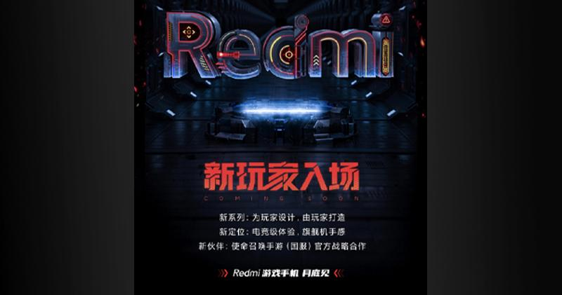 紅米進軍遊戲手機 首款新機將於月底發布
