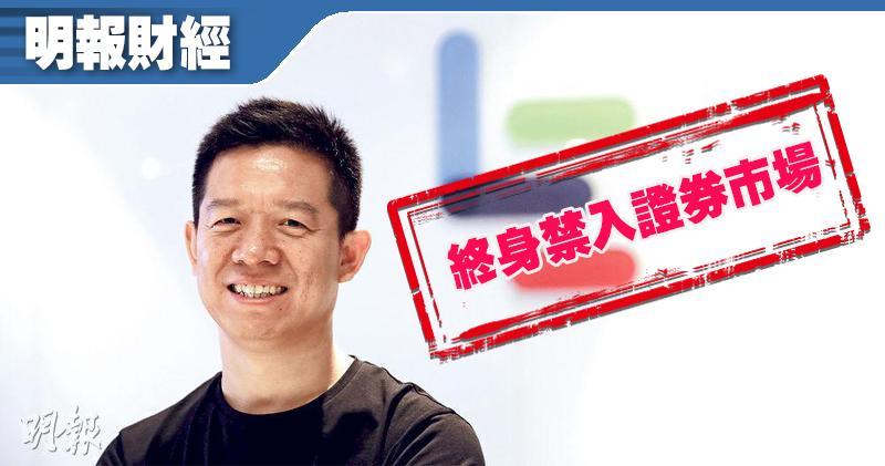 樂視網創辦人賈躍亭被罰終身禁入證券市場