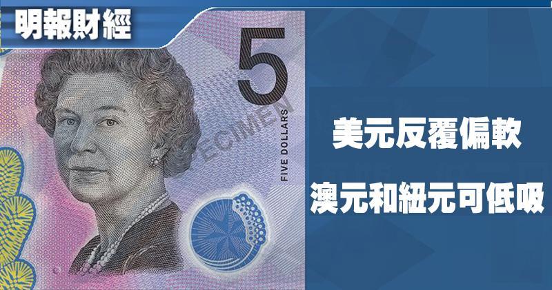 【有片:埋身擊】美元反覆偏軟 澳元和紐元可低吸