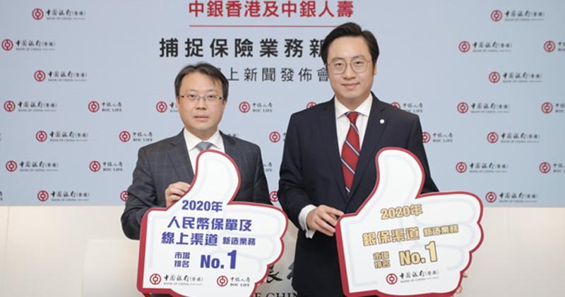 中銀人壽:首季保費按年增長三成。中銀人壽執行總裁鄧子平(左)、中銀香港個人數字金融產品部副總經理周國昌(右)。