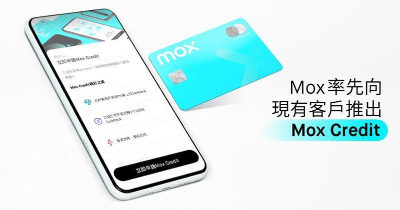 Mox推信用卡服務 現有客戶優先申請