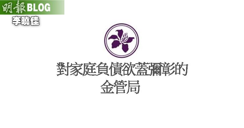 【李曉佳專欄】對家庭負債欲蓋彌彰的金管局