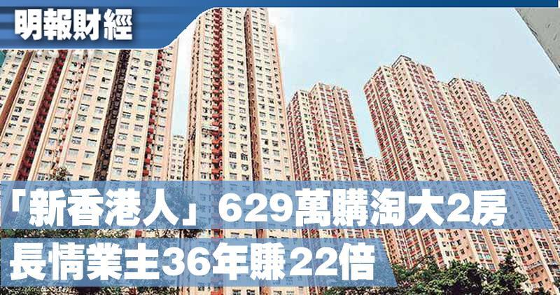 「新香港人」629萬購淘大2房 長情業主36年賺22倍
