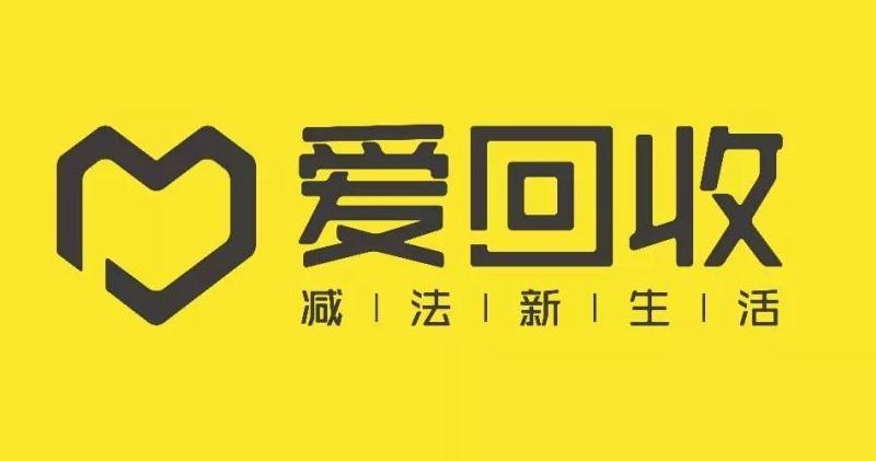 中國電子產品回收交易平台愛回收擬赴美IPO 目標集資最多10億美元