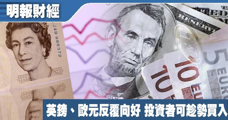 【有片:埋身擊】英鎊、歐元反覆向好 投資者可趁勢買入