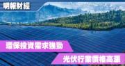 【有片:選股王】環保投資需求強勁 光伏行業價格高漲