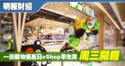 一田購物優惠日eShop率先買周三開鑼 料營業額升一成