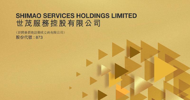 世茂服務5億人幣收購深圳物管公司