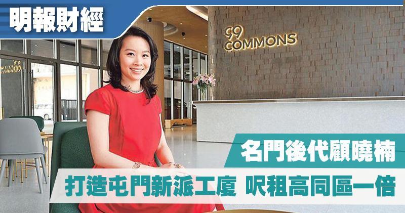 顧曉楠成立SAGE智銳物業,把家族持有屯門杯渡路凍倉重建成新式工廈99 COMMONS,為該區近20年來首個全新落成工廈。(曾憲宗攝/明報製圖)