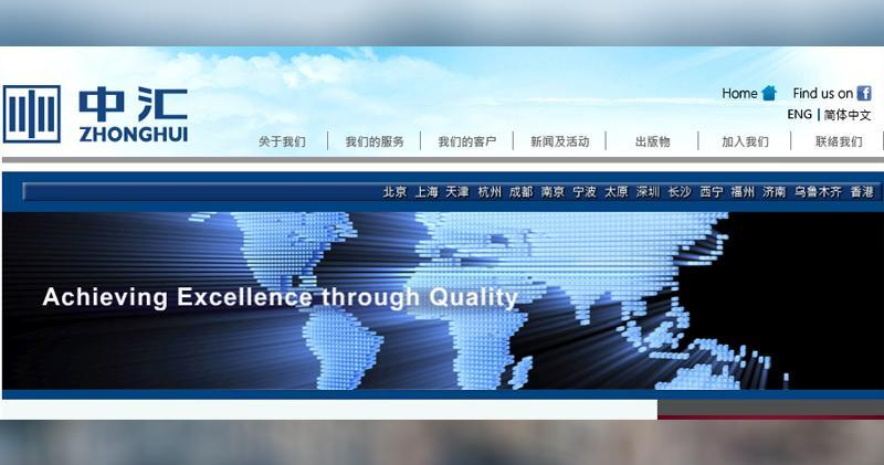 中匯集團中期純利增12% 中期息0.055元