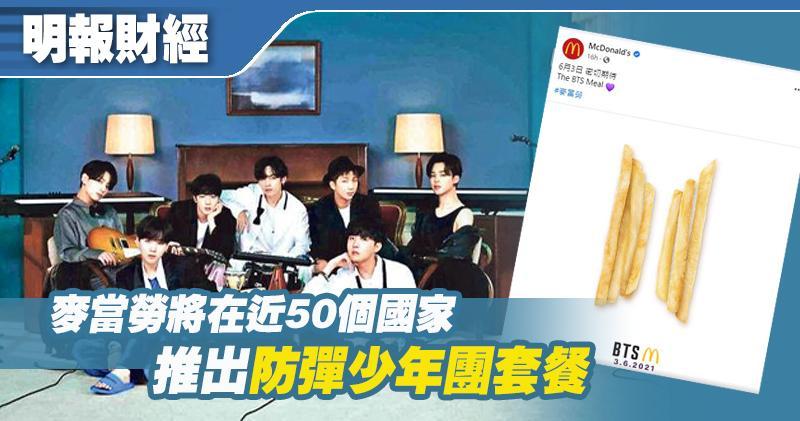 麥當勞將在近50個國家推出防彈少年團套餐 港BTS餐6月3日登場