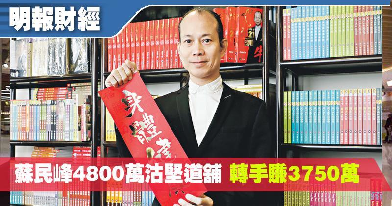 蘇民峰4800萬沽堅道舖 逾13年賺3750萬