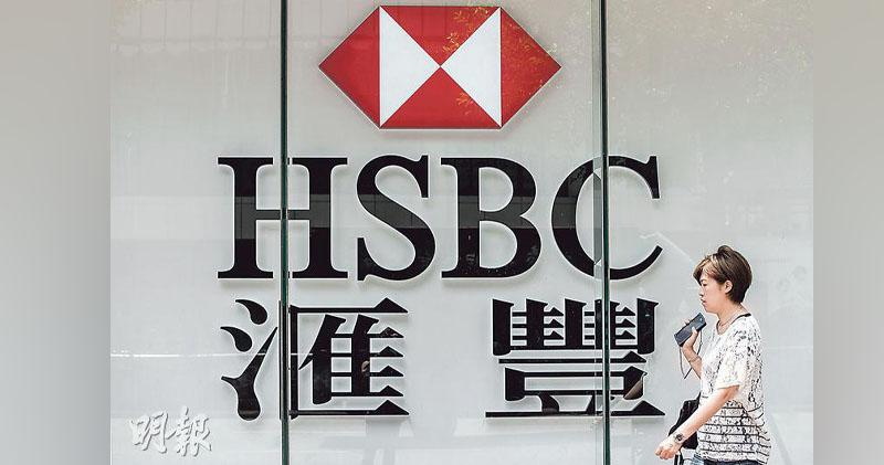 匯控將多名高層改駐香港擬惹內部不滿 王冬勝據報與相關高層有摩擦